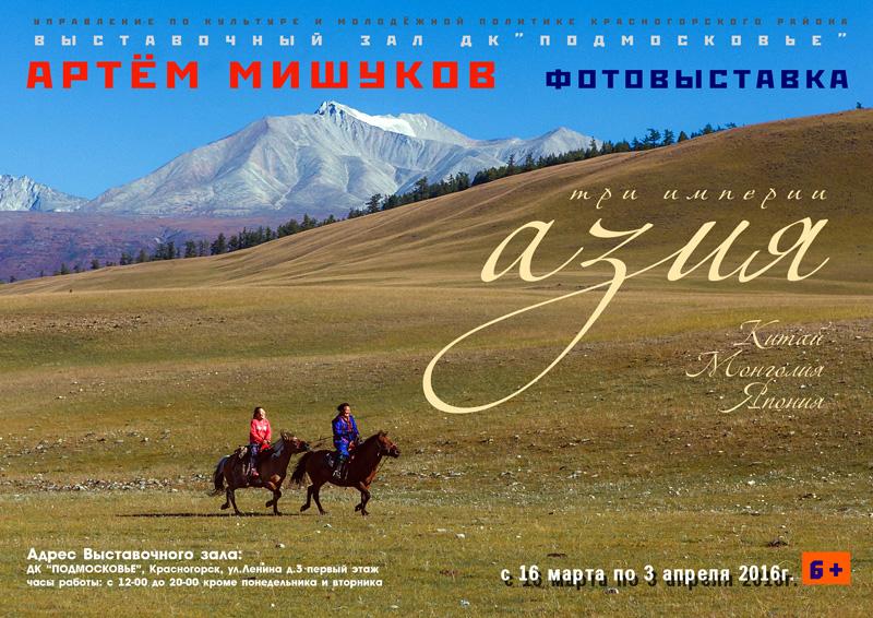 выставка, мишуков артем, китай, япония, монголия, фотография